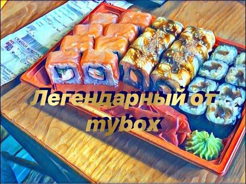 РОЛЛЫ ОТ MYBOX |ЛЕГЕНДАРНЫЙ |ОБЗОР