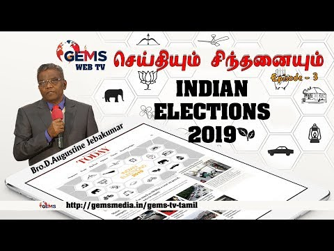 செய்தியும் சிந்தனையும்  Seithiyum Sindhanaiyum  Epi - 3  GEMS Web Tv