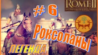 total War Rome2 Роксоланы #6 - Мы Орда! Конфедерация. Кругом враги, Пошла жара