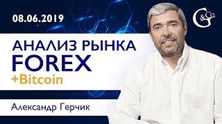 🔴 Технический анализ рынка Форекс 08.06.2019 + Bitcoin ➤➤ Прямой эфир с Александром Герчиком