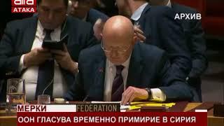 Мерки. ООН гласува временно примирие в Сирия /25.02.2018 г./