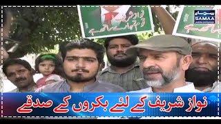 Nawaz Sharif Ke Liye Bakron Ke Sadqay   SAMAA TV   9 August 2017