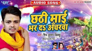 2019 का नया सुपरहिट छठ गीत | Chhathi Mai Bhar Da Acharwa | Shiv Kumar Bikku