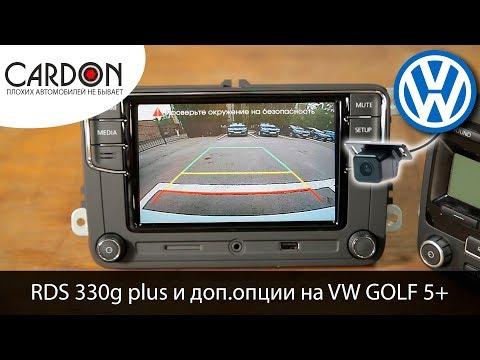 Установка магнитолы RDS 330G + и активация дополнительных опций на VW Golf5 +