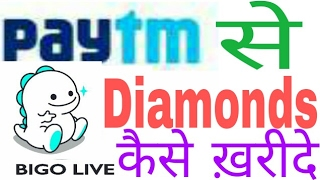 How To Buy BIGO LIVE DIAMONDS || Using PAYTM ||HINDI