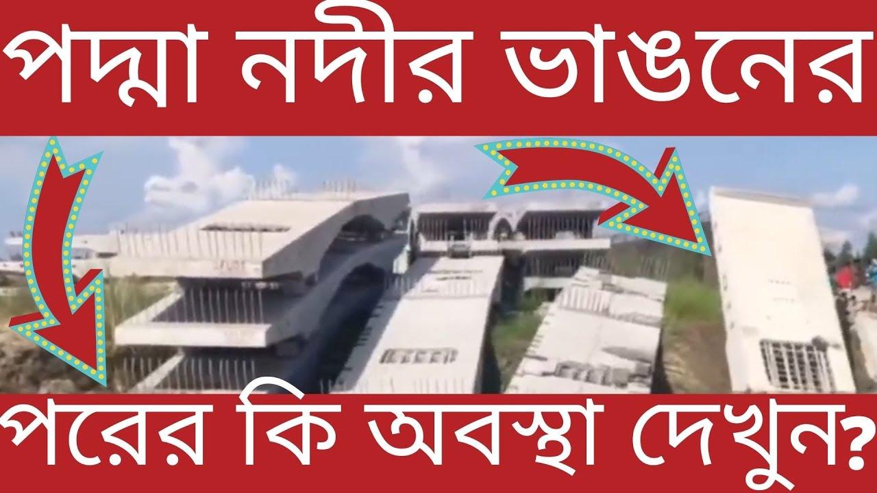 Padma Bridge|পদ্মা নদীর ভাঙন থামার পরের দৃশ্য মাওয়া প্রান্ত|Padma Bridge Latest News