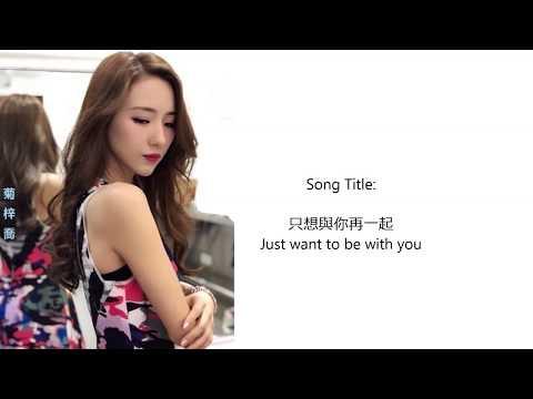 "HANA菊梓喬 - 只想與你再一起 (劇集 ""再創世紀"" 片尾曲) with English translated lyrics"
