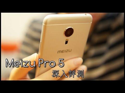 【旗艦殺手】Meizu Pro 5 深入評測,頂級效能全方向表現 - FlashingDroid