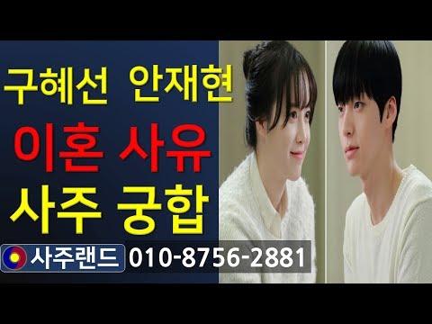 구혜선 안재현. 이혼 사유. 사주 궁합 관상. 사주랜드 강도사. 자평 명리