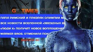 GS Times [КИНО] #40. «Люди Х», «Звездные войны» и многое другое!