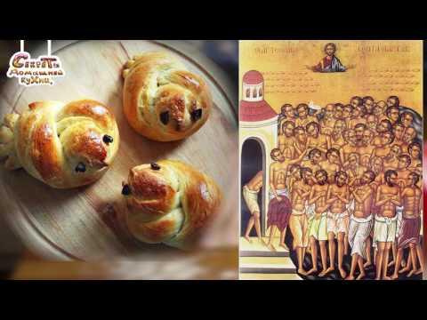 Жаворонки - рецепт выпечки из постного теста - 40 Севастийских мучеников