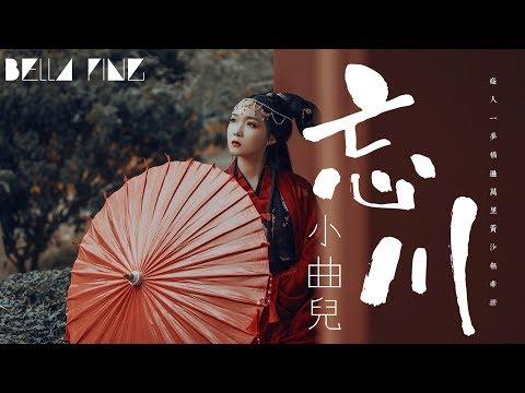 小曲兒  忘川【歌詞字幕 / 完整高清音質】♫「我生華髮而你永遠正年華...」Xiao Quer  Forgeting