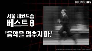BUDXBEATS CLASS: 서울의 레코드숍을 찾아서