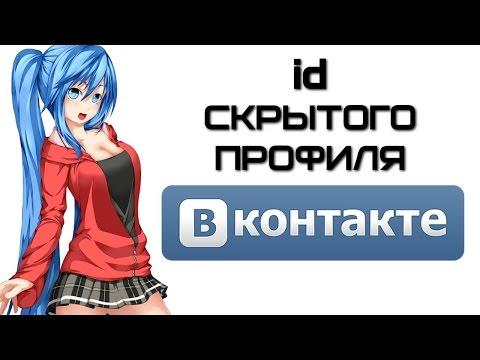Как узнать ID Вконтакте, если профиль закрыт? Секреты Вконтакте | Complandia