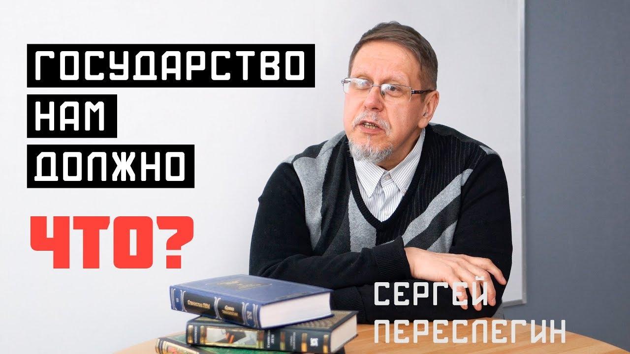 Сергей Переслегин. Государство Нам Должно. Что?