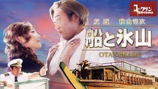ロバート秋山&友近の国産洋画劇場「船と氷山」を特別に限定公開|大阪チャンネル