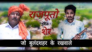 Rajputo Ma Sher(Bulandshahr ke rakhwale)New Rajputana song   official Video   Nitin Rajput
