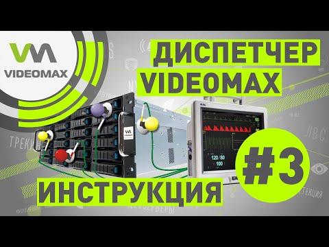 Администрирование Агента VIDEOMAX через WEB интерфейс