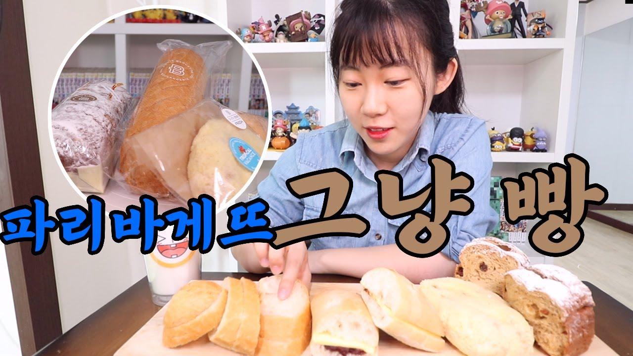 파리바게뜨에서 그냥 먹고싶어서 준비한 빵먹방!