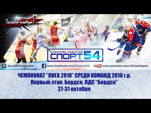 """ЧЕМПИОНАТ """"ЛИГА 2010"""" по хоккею среди команд 2010 г.р. 27 октября"""