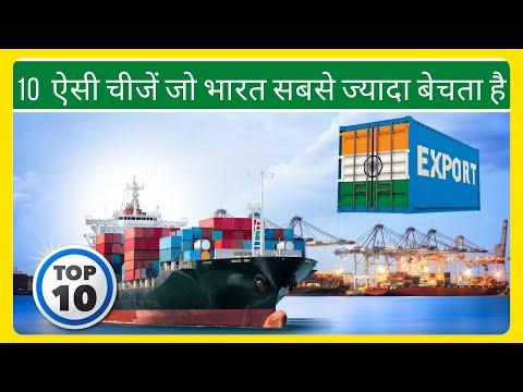भारत आखिर क्या क्या बेचता हैं || Top 10 export products from India || Indias Major Export Items