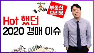 [지지옥션TV] 핫! 했던 2020 부동산 경매 시장!…