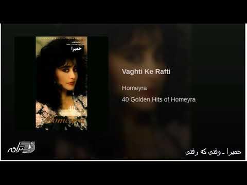 Homeyra - Vaghti Ke Rafti حمیرا ـ وقتی که رفتی