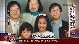【非凡新聞】教學影片不枯燥! 華裔數學老師成網紅