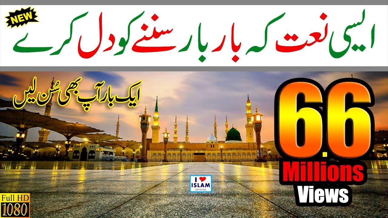 Download Beautiful Naat || Tu Shah E Khuban Tu Jan E Janan || Urdu Punjabi Naats Shareef
