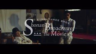 2015/8/11から公開となる『Shonan Boadway The Movie 』の予告編 『湘南...