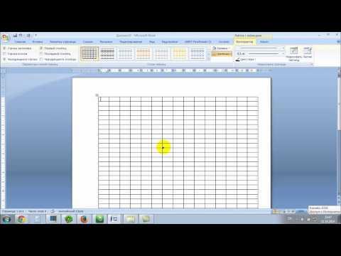 Как создать таблицу в ворде 2007