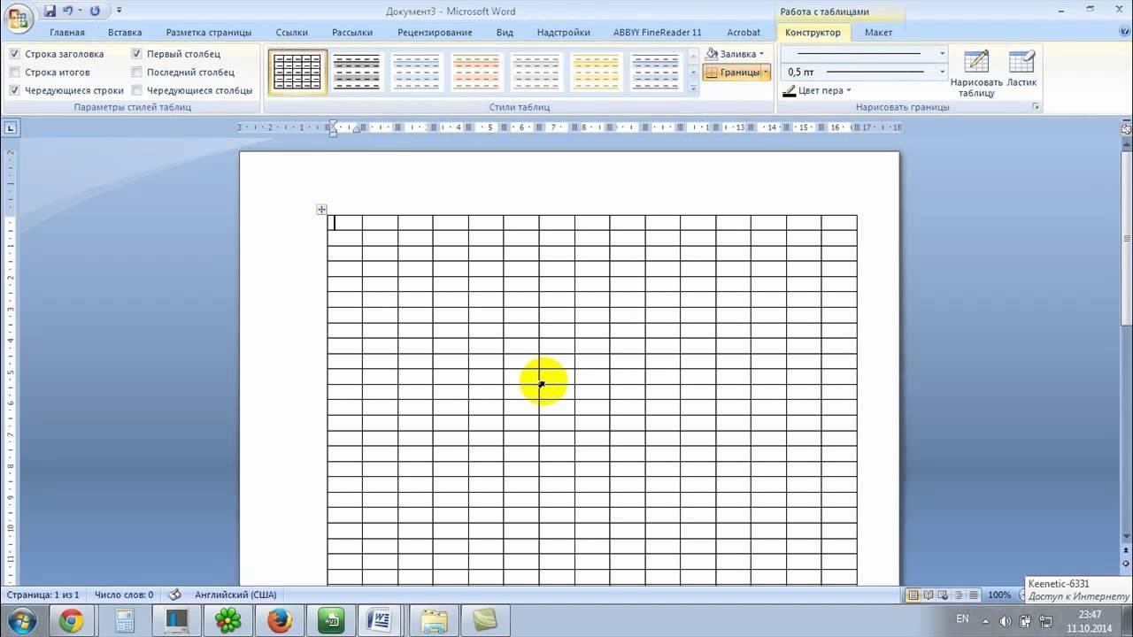 Как создать таблицу в Word