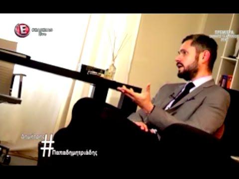 Κατάθλιψη: Ο Ψυχίατρος Δημ. Παπαδημητριάδης μιλάει στην Ελεονώρα Μελέτη, #HASHTAG, Ε
