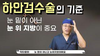 하안검수술. 눈밑지방제거냐 눈밑지방재배치냐를 판단하는 …