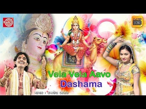 Vela Vela Aavo Mari Dashama||Mare Aagne Aavo Dashama ||Dashama Song 2016 ||Kamlesh Barot