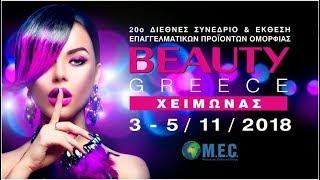 BEAUTY GREECE Winter 2018 TV Spot