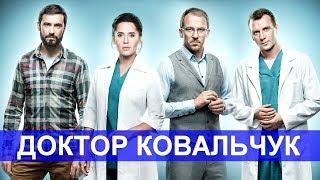 Доктор Ковальчук 2 сезон 8 серия | смотреть сериал