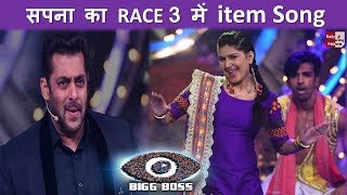 Bigg Boss 11: Sapna Choudhary करेंगी Race 3 में item song !!