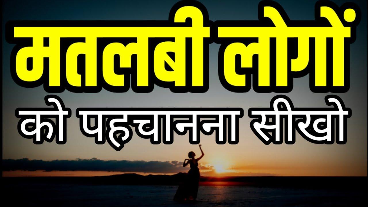इसे समझो और सावधान हो जाओ Best Motivational speech Hindi video New Life inspirational quotes