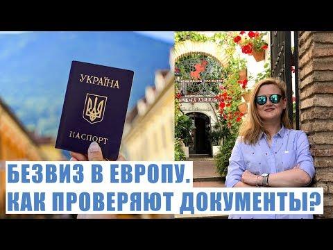 БЕЗВИЗ В ЕВРОПУ. Паспортный контроль в Европе. Как проверяют на границе в Европу. Документы безвиз
