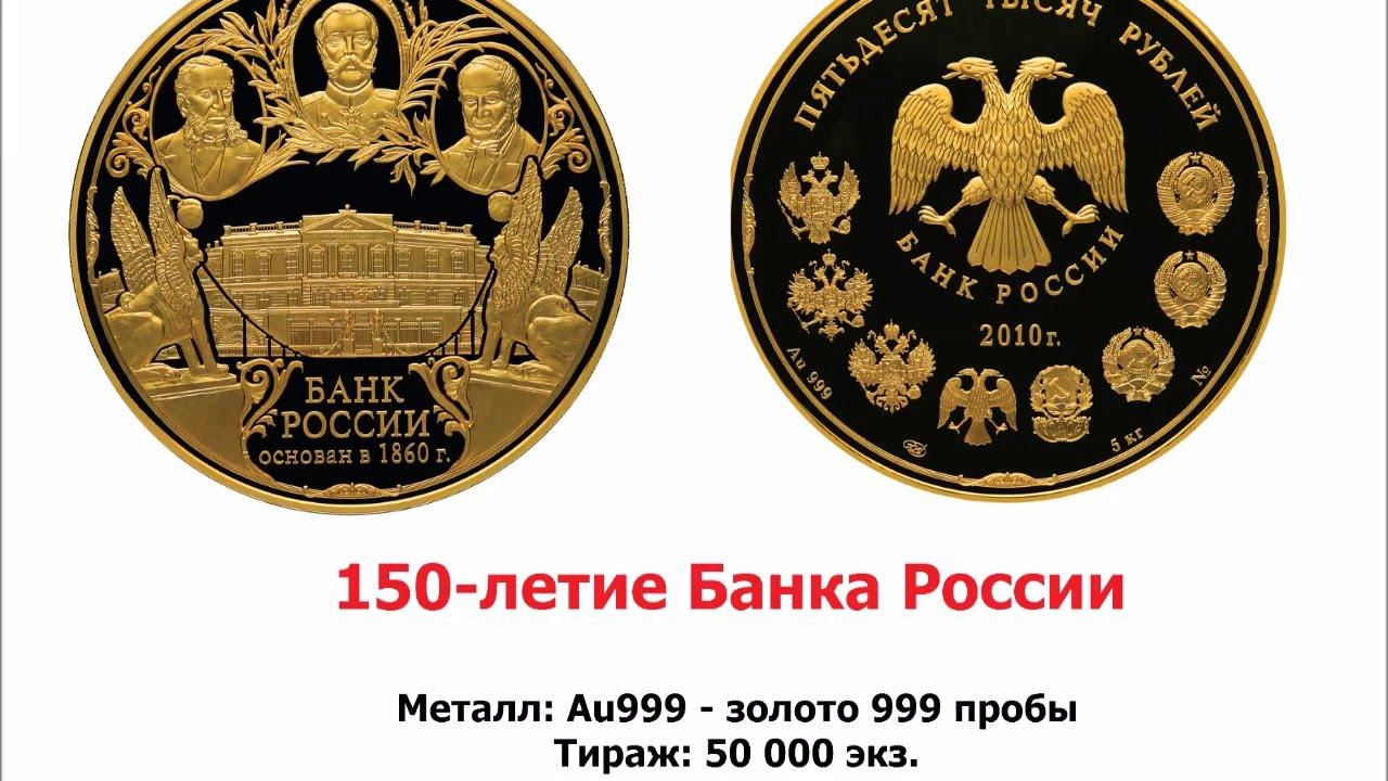 Вложение в монеты доклад банкноты