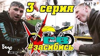HONDA CB400   Ремонт мотоцикла   Засибись