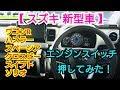 【 新型 スズキ車 】 エンジンスイッチ 押してみた!