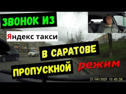 21.04.20 Пропускной режим. Звонок из яндекс-такси. Про новый агрегатор. Вопрос к подписчикам.
