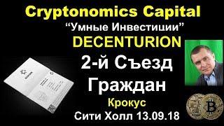 DECENTURION / Программа 2-го Съезда Граждан / Крокус Сити Холл 13.09.18