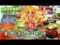 Download Hindu Devotional Songs Malayalam | ഉത്സവപൊങ്കാല   | Attukal Amma Devotional Songs 2018 MP3 song and Music Video