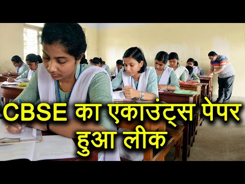 CBSE Accountancy paper for class 12th leaked, Manish Sisodia confirms | वनइंडिया हिंदी