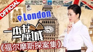 《一本书一座城》第1期 伦敦 20150311【浙江卫视官方超清1080P】