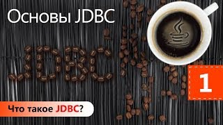 Что такое JDBC? Основы JDBC. Урок 1
