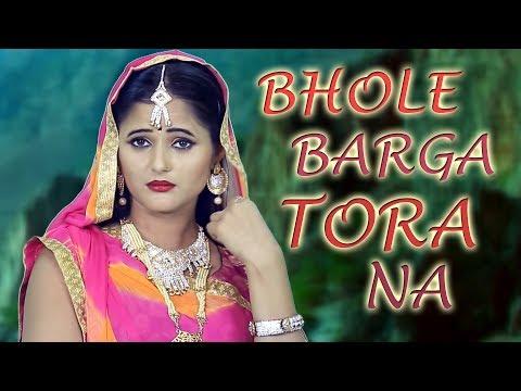 Bhole Barga Tora Na || Anjali Raghav & Sachin Khatri || TR || New Bhole Shiv Song || Mor Haryanvi